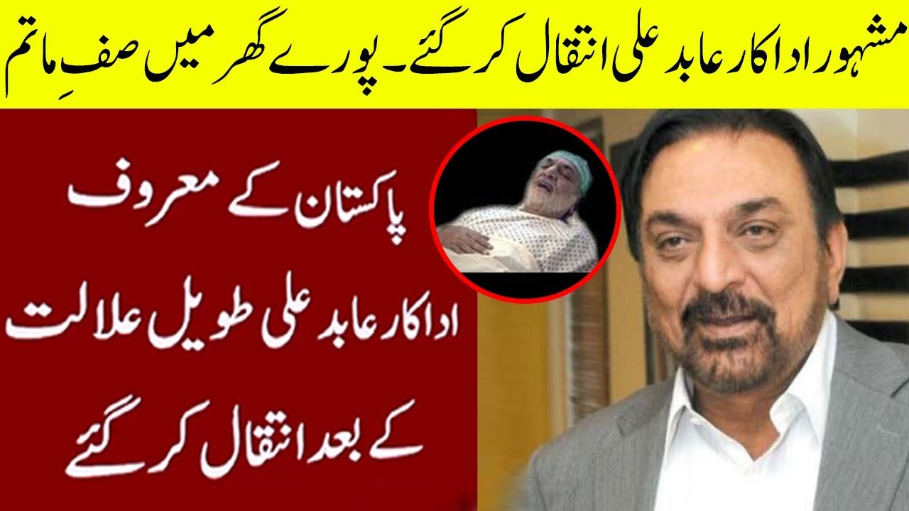 Famous TV Actor Abid Ali Passes Away in Karachi | Desi Tv