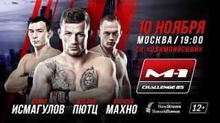 Промо турнира M-1 Challenge 85, 10 ноября, Москва