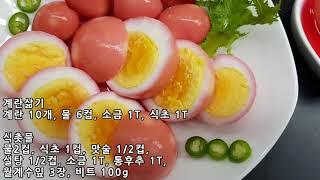 계란피클 만드는법 레시피 계란삶는법 삶는시간