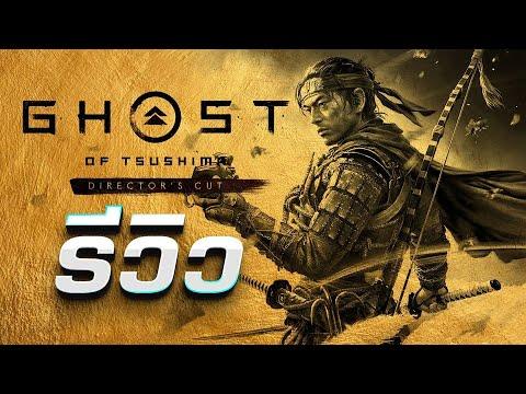 รีวิว Ghost of Tsushima Director's Cut บน PS5