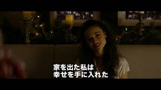 『ゴーストランドの惨劇』本編映像