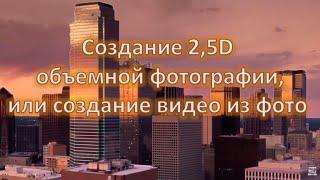 Урок по созданию  2,5D фотографии(обьемного видео из фото)