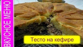 ВКУСНОЕ МЕНЮ. РЕЦЕПТЫ. Вкусное тесто на кефире для пирогов (пирожков)