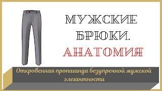как выбрать мужские  брюкиМужской стильКлассика
