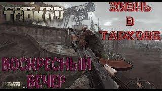 Escape from Tarkov [Стрим #60] /✒️ Жизнь в Таркове ✒️ Воскреснный Вечер 🔞🚷