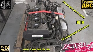 VAG которого уже не делают ИЛИ VW Caddy который хотел валить! (часть 1, двиг BAM 20v 1.8t)