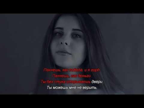 Скриптонит ft Charusha - Космос (karaoke version)