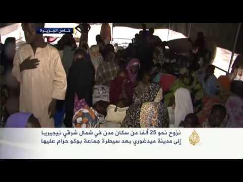 نزوح نيجيريين لميدغوري هربا من هجمات بوكو حرام