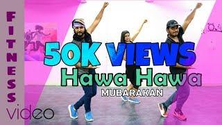 Hawa Hawa (Video Song)   Fitness Choreography   Mubarakan   Anil Kapoor, Arjun Kapoor, Ileana