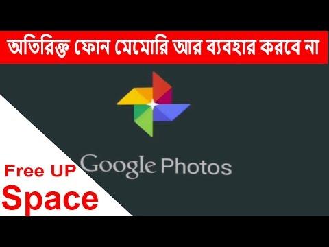 [Bangla] FIX Google Photos use a lot of Internal Memory 2017 || Sagor