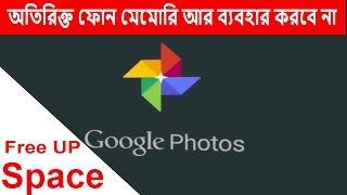 [Bangla] FIX Google Photos use a lot of Internal Memory 2017 || Sagor