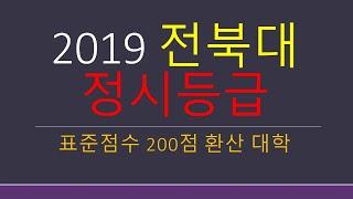 2019 전북대 정시등급