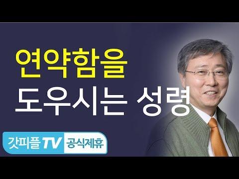 연약함을 도우시는 성령 - 유기성목사 : 갓피플TV