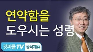 연약함을 도우시는 성령 - 유기성목사 설교 선한목자교회  : 갓피플TV