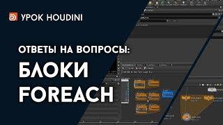houdini - Ответ - Блоки Foreach