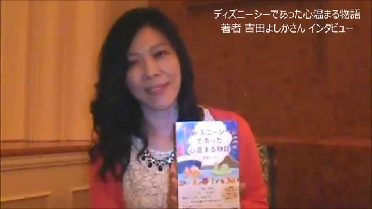 日本一のディズニーフリーク・吉田よしかさんインタビュー! - youtube