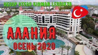 Турция Алания Обзор отеля Kirman Leodikya 5 Прогулка по отелю