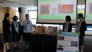 嘉諾撒培德書院 - 中學組亞軍 - 「綠色科技創意大賽2019」