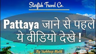 Going Pattaya? Watch This Video First .....