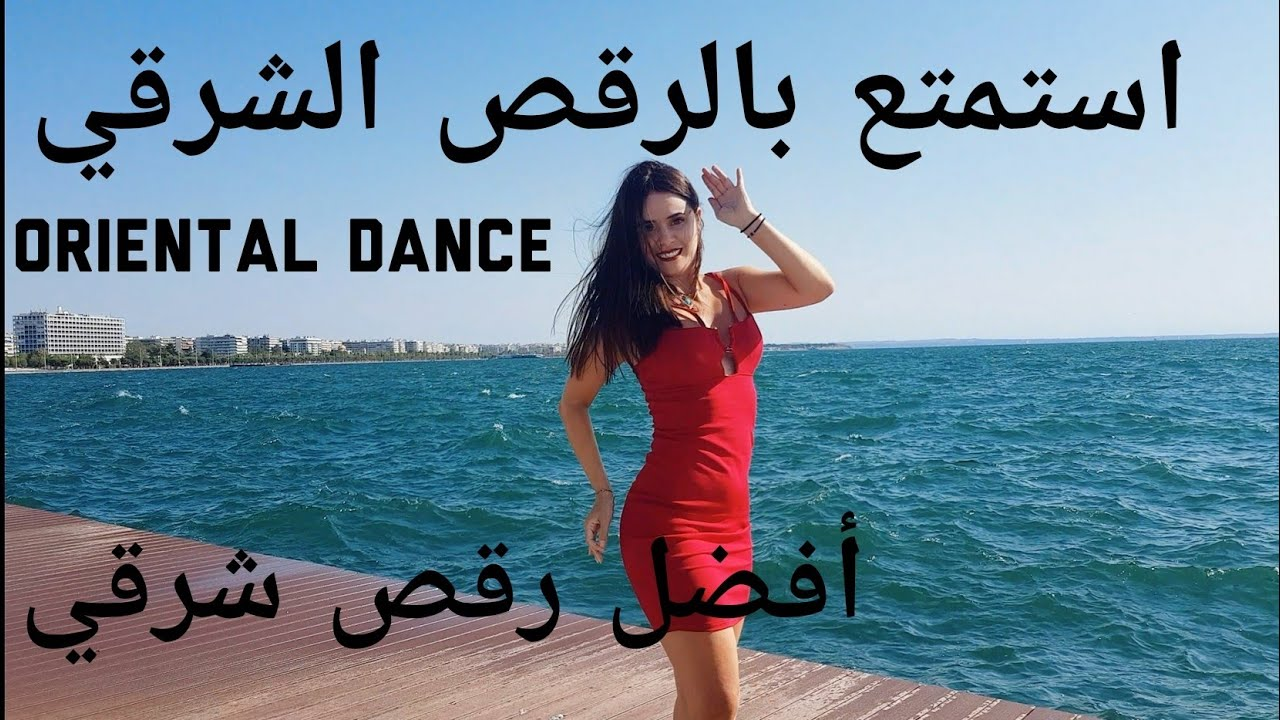 NEW! Oriental Dance استمتع بالرقص الشرقي | أفضل رقص شرقي