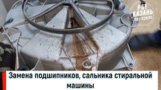 Ремонт стиральной машины (Казань) - Замена подшипников, сальника стиральной машины