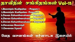 Thaveethin Sangeethangal - Vol 11 | Eva Dr Anurag Vincent | Holy Gospe