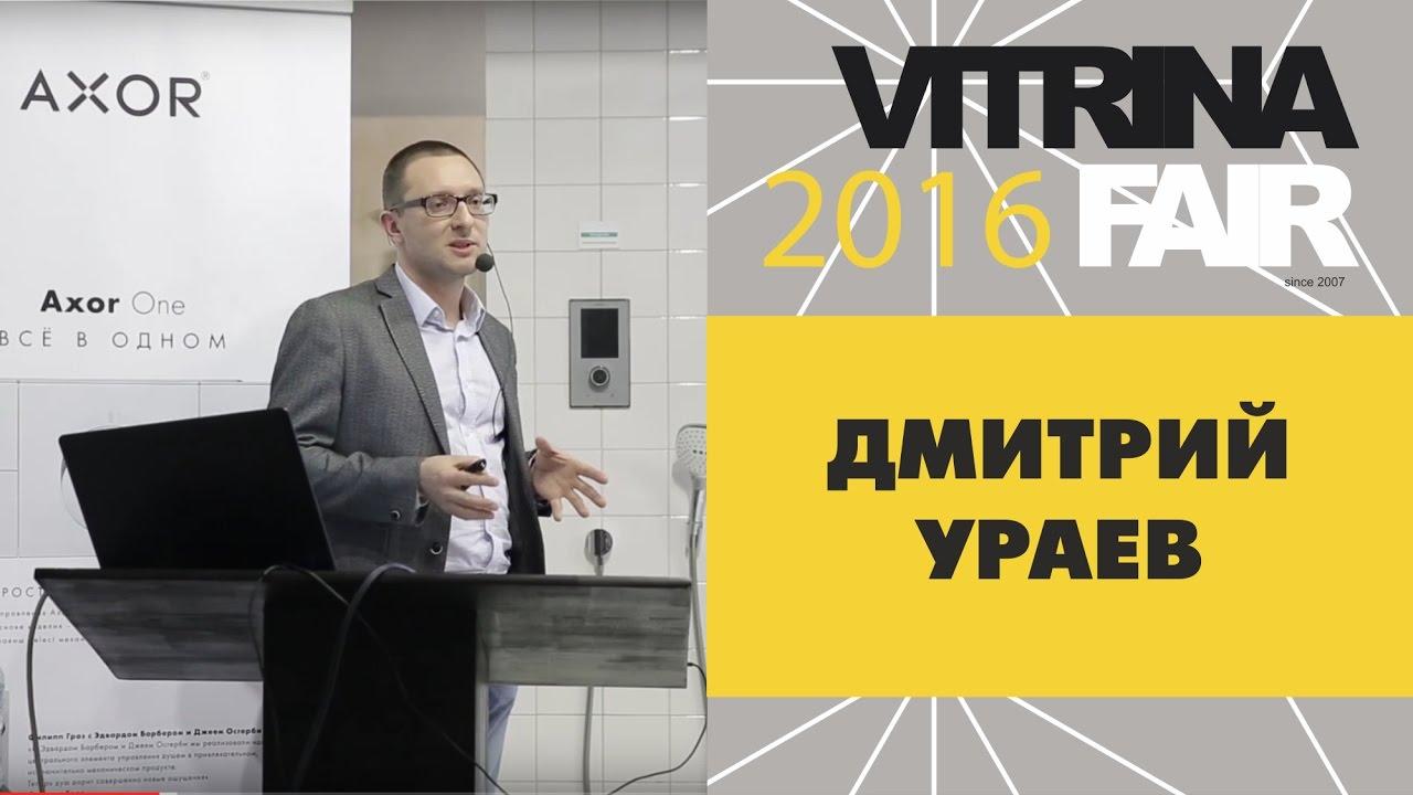 Лекция Дмитрия Ураева