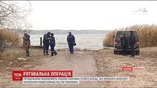 На Канівському водосховищі задіяли потужні сили рятувальників, аби знайти зниклих батька та сина