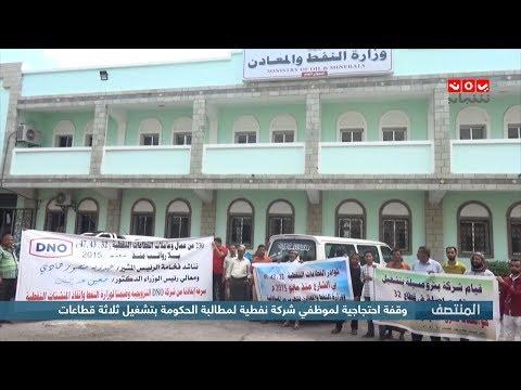 وقفة احتجاجية لموظفي شركة نفطية لمطالبة الحكومة بتشغيل ثلاثة قطاعات