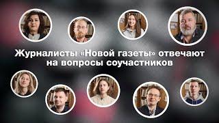 Q&A | Журналисты «Новой газеты» отвечают на вопросы соучастников