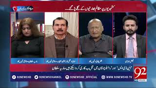Zafar Hilaly talking about Perseverance of National Action Plan | 6 March 2019 | 92NewsHD