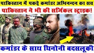 Pakistan ने भारत पर किया हमला, 1 पायलट Abhinandan Vartman जिंदा पकड़ा गया विडियो वायरल