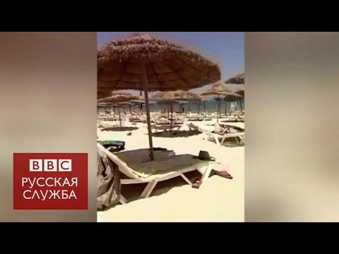 Нападение в Тунисе: съемка сотрудника отеля - BBC Russian