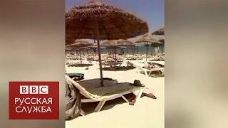 Нападение в Тунисе: съемка сотрудника отеля - BBC Russian(Сотрудник отеля в Тунисе снимал нападение на туристов на мобильный телефон. Попутно он комментировал проис..., 2015-06-30T17:42:11.000Z)
