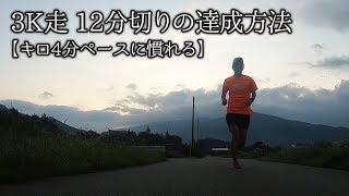 3K走 12分切りの達成方法【キロ4分ペースに慣れる】