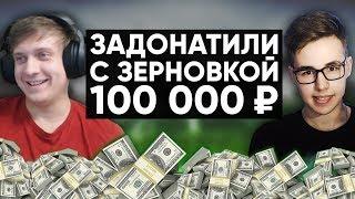 ЗАДОНАТИЛИ 100 000 РУБЛЕЙ СТРИМЕРАМ В CS:GO ft. Zernovka