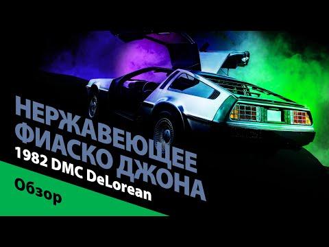 1982 DMC DeLorean: назад в будущее или как убить мечту
