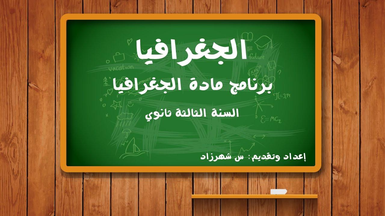 برنامج مادة الجغرافيا | الثالثة ثانوي | Cours DZ