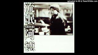 【流氓阿德-流氓】01 國歌 I(最屌版 1993 年)