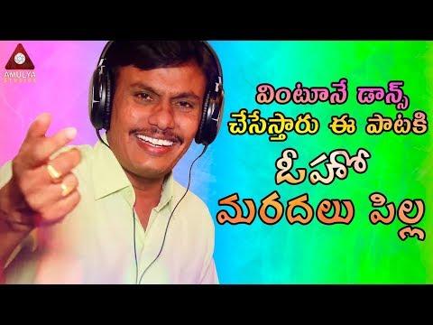 Super Hit Telugu Folk Songs 2018   OHO MARADALU PILLA   Latest Telugu Private Songs   Amulya Studios