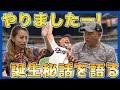 【初告白!?】元巨人・中日の小田幸平、やりましたー!の誕生秘話を語る!