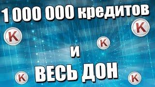 Warface.1000000 КРЕДИТОВ и ВЕСЬ ДОН