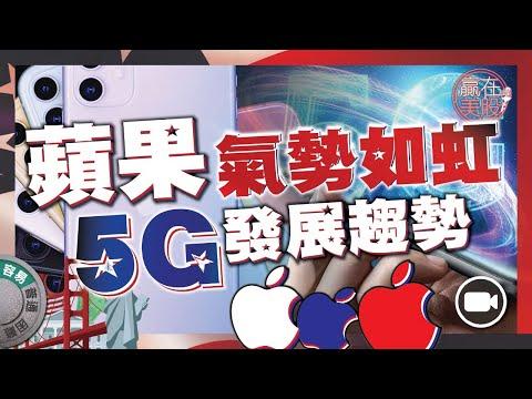 【贏在美股 Live】蘋果氣勢如虹,探討5G未來發展趨勢 EP7 - 2019-10-31