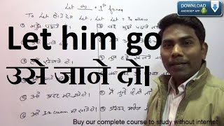 """How to use """"Let"""" उसेजानेदो- Lesson#24"""