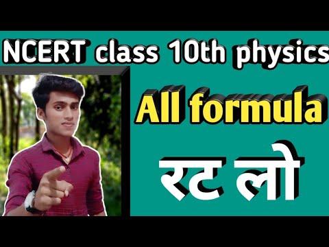 Ncert Class 10th Physics All Formula|| Physics के सभी सूत्र जान लो, By Pankaj Sir