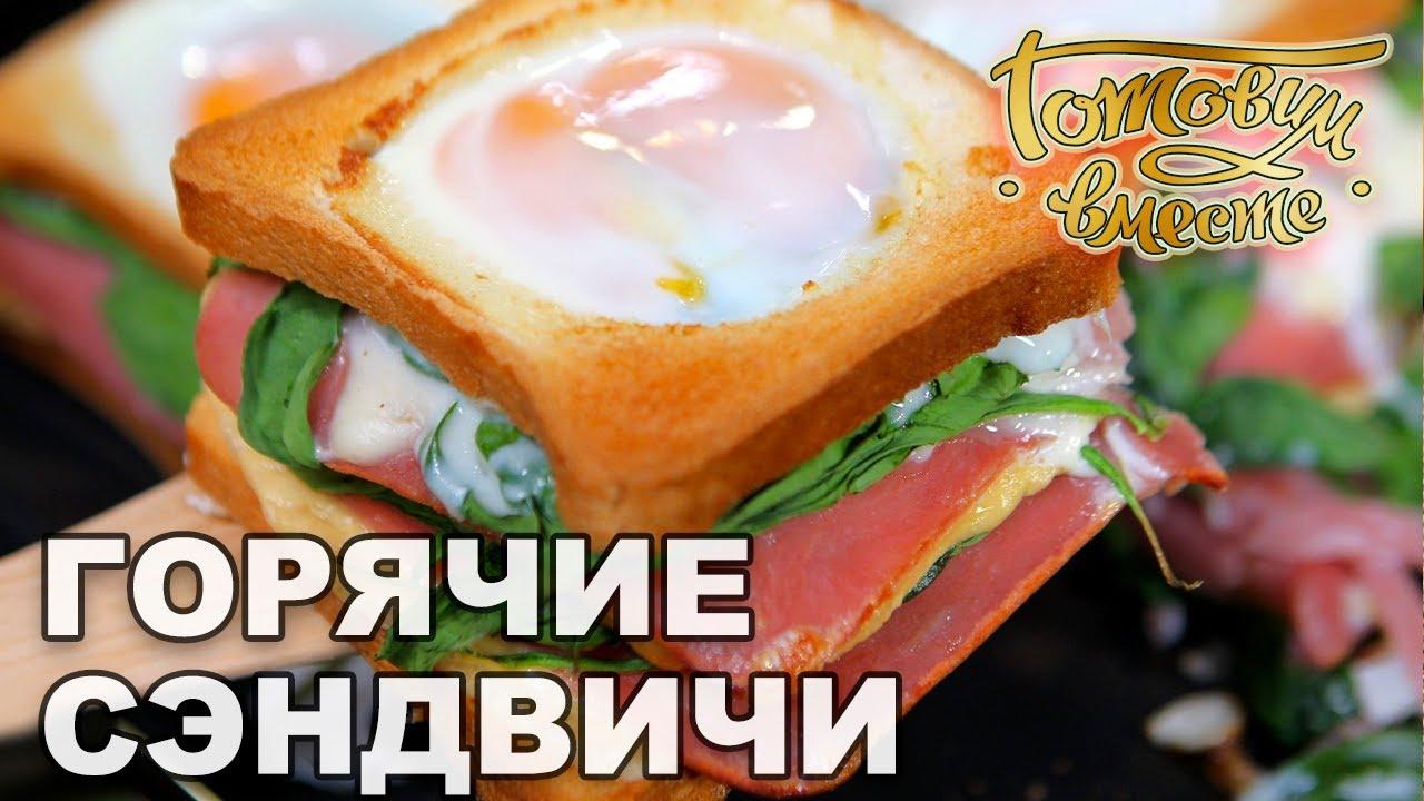 Готовим вместе от 23.11.2020 Горячие сэндвичи