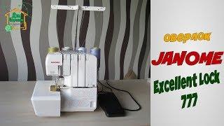 Оверлок Janome Excellent Lock 777 / Обзор оверлока EL 777 Janome