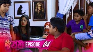 Emy | Episode 04 - (2019-04-25) | ITN Thumbnail