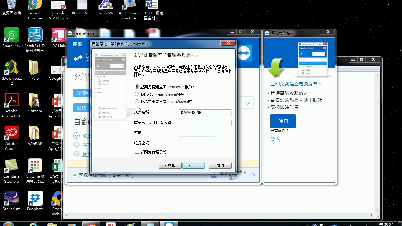 TeamViewer 下載安裝與使用 - YouTube