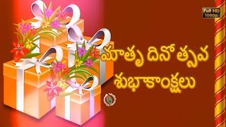 Happy Mother's Day in Telugu, Best Wishes,Images,Greetings,Whatsapp, Telugu Video Download